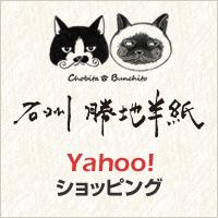 石州勝地半紙Yahoo!ショッピング店