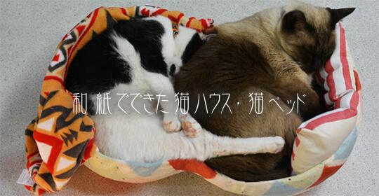 和紙でできた猫ハウス・猫ベッド